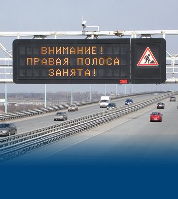 Система информирования пользователей дорог