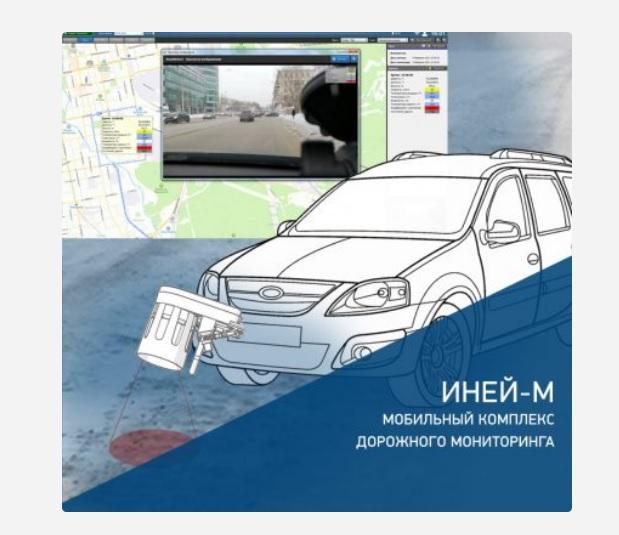 Описание и функционал мобильного комплекса дорожного мониторинга «Иней-М»