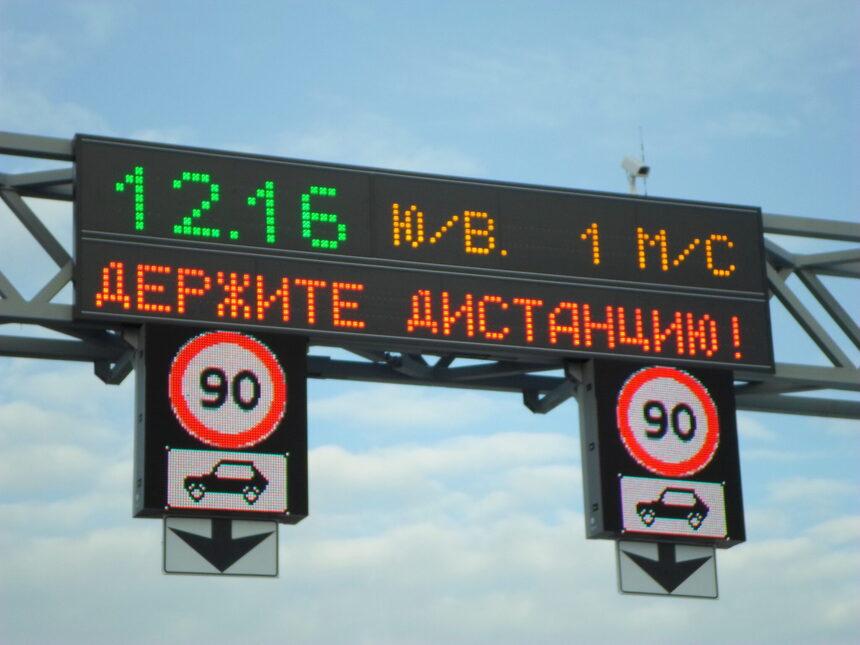 Описание управляемого дорожного табло